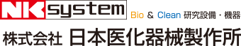 バイオサイエンス分野|大型環境調節装置|株式会社日本医化器械製作所