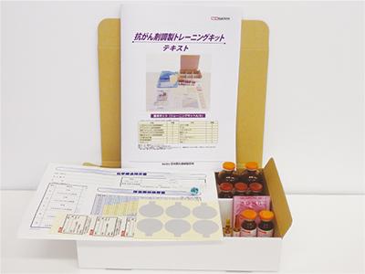 日本医化器械製作所 抗がん剤調製トレーニングキットB
