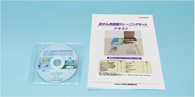 日本医化器械製作所 抗がん剤調製トレーニングキットDVD