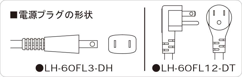 日本医化器械製作所 卓上型人工気象器蛍光灯電源プラグ