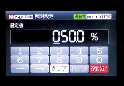 日本医化器械製作所 人工気象器-照明設定画面